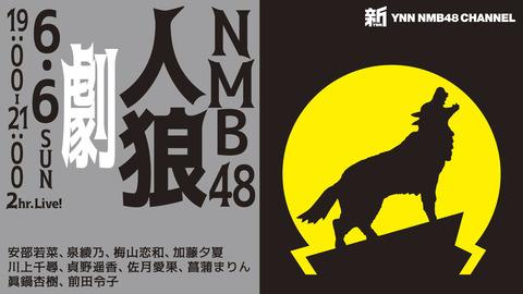 【#新YNN】「NMB48人狼 劇」生配信!
