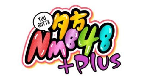 【NMB48】昼方NMB48+、夕方NMB+の配信プラットフォームがラインライブからFANYへ変更