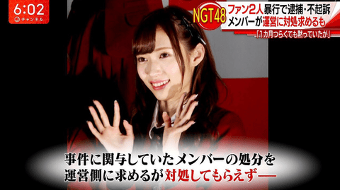 AKB48がダメになった原因!NGT事件!総選挙の松井珠理奈!峯岸、柏木など相次ぐスキャンダル!