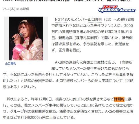 【NGT48暴行事件】AKSが出した訴状によると被告の2人は計画的に暴行とのこと。「計画的」に???