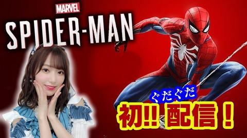 【HKT48】宮脇咲良が初のゲーム生配信やってるwwwwww【スパイダーマン】