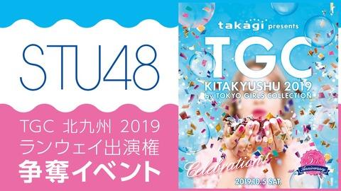 【SHOWROOM】STU48×TGC北九州2019出演権獲得イベント開催