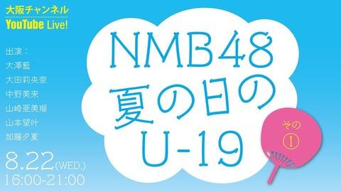 【悲報】NMB48ドラフト3期のYouTube無料配信番組の視聴者数が少なすぎる【夏の日のU-19】