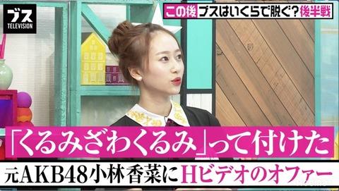 【元AKB48】小林香菜「卒業後にAV出演のオファーがあった、金額は何千万円。くるみざわくるみって女優名考えてた」