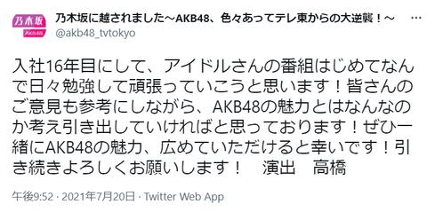 【乃木坂に、越されました】スタッフ「アイドルの番組はじめて担当するので、皆さまから意見を参考にさせてもらいます。」