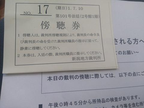 【NGT48暴行事件】損害賠償訴訟に被告側現れず、3分程で終了