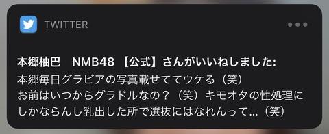 【NMB48】本郷柚巴、基地外ヲタの誹謗中傷ツイートに「いいね」