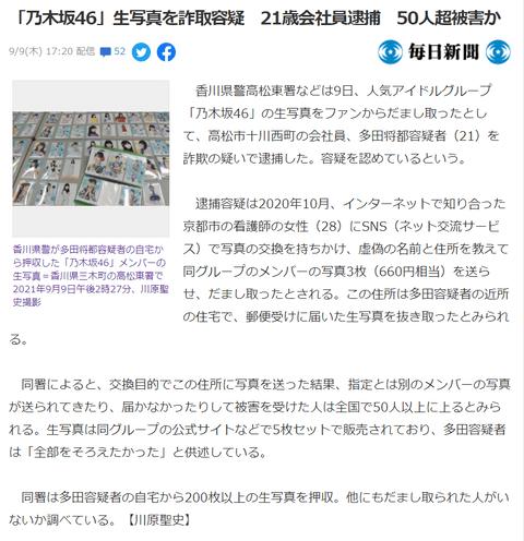 【悲報】乃木坂ヲタ、生写真を騙し取った疑いで逮捕www被害者50人以上、自宅から生写真200枚以上押収