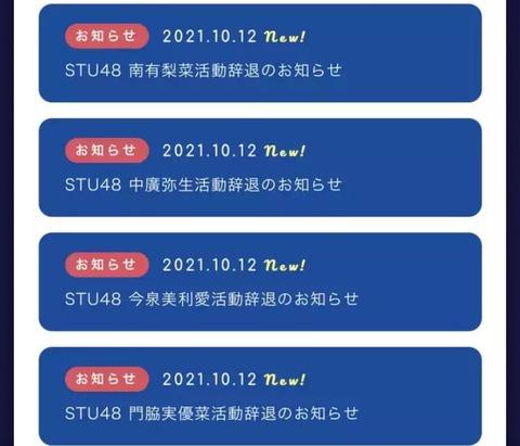 【STU48】なんで卒業ではなく、活動辞退なの?活動できないような悪いことでもしたの?