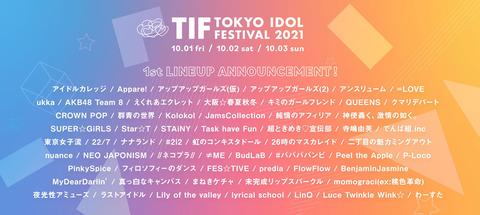 【朗報】TIF2021出演者第1弾発表!AKB48チーム8、=LOVE、≠MEが出演