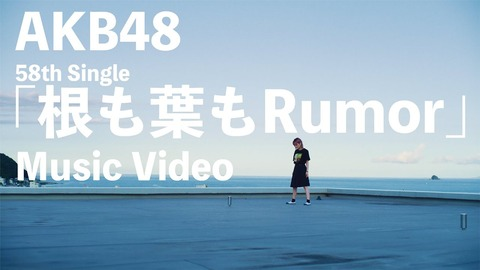 【AKB48】「根も葉もRumor」のダンスバージョンMV近日公開