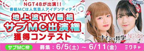 【悲報】NGT48がAKB48の番組に寄生し番組を奪う