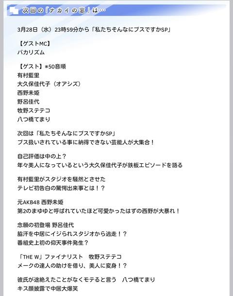 【元AKB48】西野未姫が来週のナカイの窓、ブススペシャルに出演www