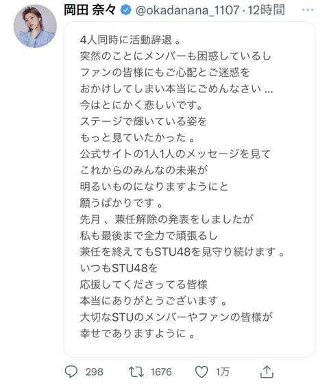 【STU48】岡田奈々さん、お気持ち表明