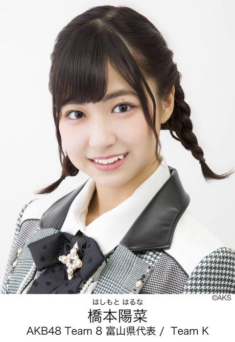 【AKB48】ずっと「いない人」扱いされていた橋本陽菜さん、1年半ぶりにTeamK公演出演!なお…