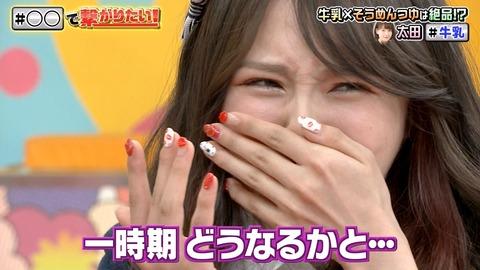 【AKBINGO!】最終回で込山榛香が大号泣!「今のAKB48はどん底です!私たちを助けてください」