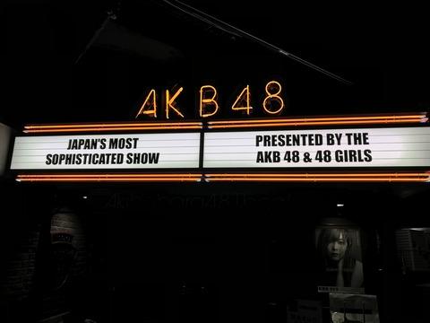 【AKB48】劇場公演キャン待ち対内ギリで救済されて ビンゴ抽選で「1巡」来たんだがwww
