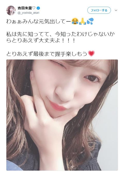 【NMB48】女子力動画で大人気のはずの吉田朱里さんはなぜAKB48の選抜に入れないのか?