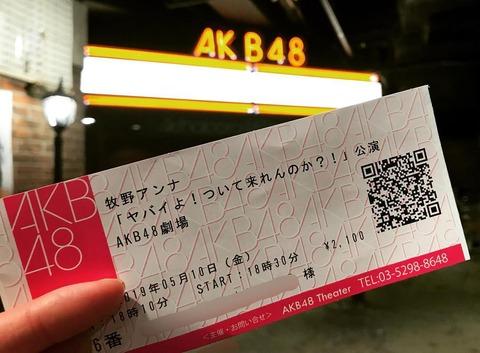 【AKB48G】劇場公演のチケット料金ってなんで女は学生と同じなの?