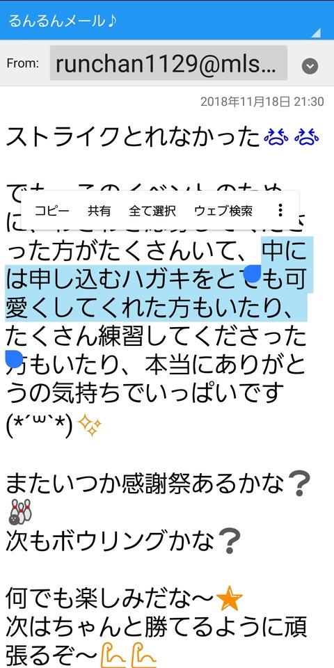 【大悲報】NGT48のボウリングイベント、メンバーによる選民イベントだった疑惑