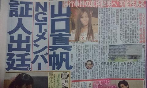 【NGT48暴行事件】山口真帆やNGT現役メンバーの証人出廷する可能性出る