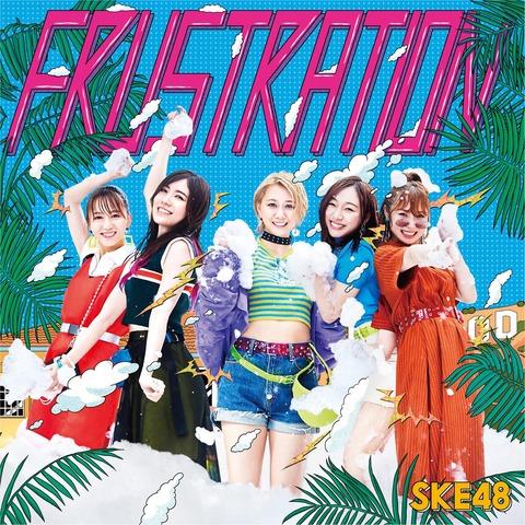 【悲報】SKE48ニューシングル「FRUSTRATION」のジャケットがダサすぎる・・・