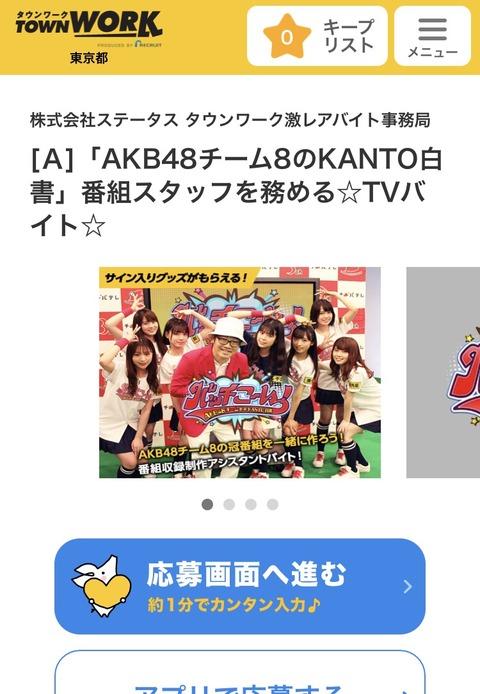 【朗報】チーム8冠番組で高額アルバイト募集!!!【KANTO白書】