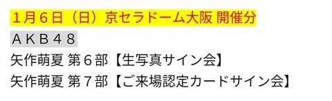 【朗報】AKB48矢作萌夏ちゃん、握手が売れ過ぎて、9部も握手会追加www
