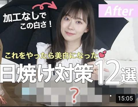 【悲報】最新の渡辺美優紀さんが指原莉乃にそっくり