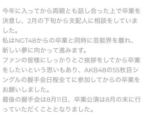 【NGT48】まいやん、また嘘がバレる。2月に村雲から卒業相談を受けていたのに会見では「そのような話は今のところ来ておりません」【早川麻依子】