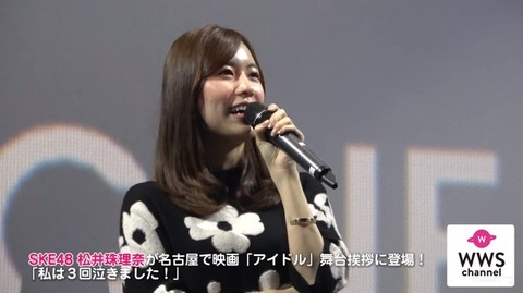 【SKE48】復帰しても特に仕事のない総選挙1位の松井珠理奈さん、ダンスオーディション選抜にも参加せず
