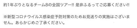 【大悲報】チーム8全国ツアー「お見送りの実施はございません」【AKB48】