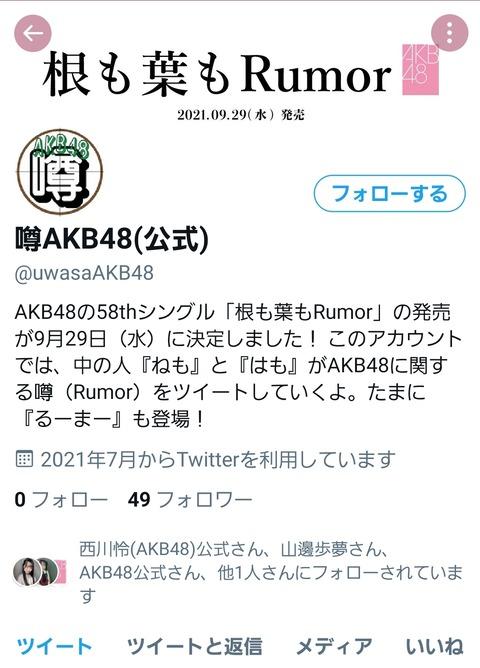【悲報】Twitterに「噂AKB(公式)」とかいうクソみたいにすべってるアカウントが現れる