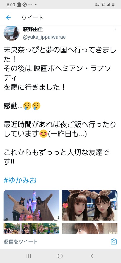 【なぜ…】元乃木坂46堀未央奈さん、親友のNGT48荻野由佳さんの卒業発表をガン無視