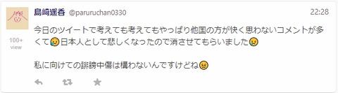【悲報】元AKB48島崎遥香さん、炎上した結果「私の事はいいけど韓国を悪く言わないで」とツイ消し