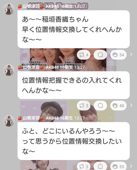 【悲報】AKB48稲垣香織ちゃん、ストーカーにつきまとわれる