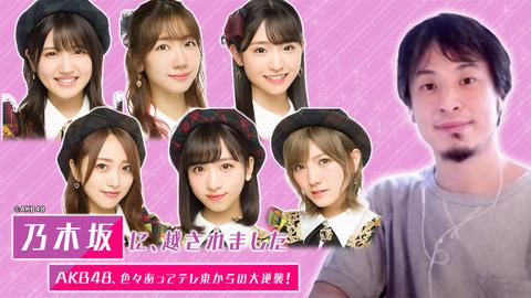 AKB48ってなぜ歌番組やバラエティ呼ばれなくなったの?