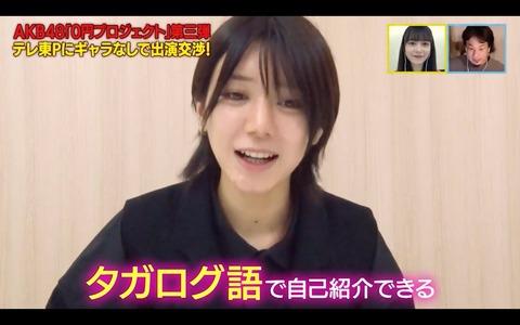 【AKB48】「乃木坂に越されました」 大西桃香&久保怜音は温泉OK!?「うなじじゃんじゃん見せます」で旅番組出演権ゲット?