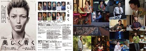 【AKB48】ゆいはん出演舞台「美しく青く」ゲネプロ映像がYouTubeに【横山由依】