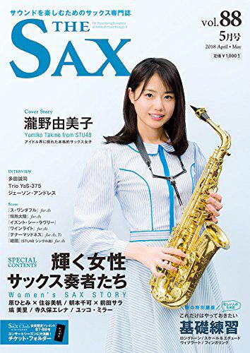 【画像】「この美少女は誰だ!?」サックス専門誌の表紙に業界騒然【STU48・瀧野由美子】