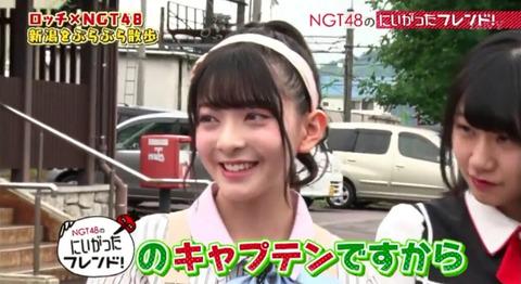 【NGT48】菅原りこちゃんはなぜにいがったフレンドのキャプテンを降ろされたのか?