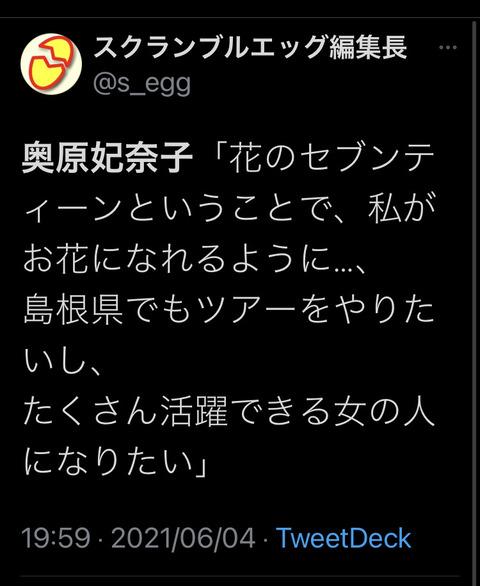 【AKB48】チーム8奥原妃奈子「島根でツアーやりたーい。」