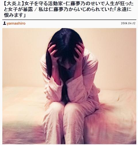 【悲報】女子を守る活動家・仁藤夢乃、やっぱりクソだった