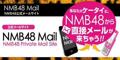【NMB48限定】モバメがお勧めなメンバーは誰ですか?