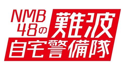 【NMB48】「たけだバーベキューのお家でBBQ!Supported by QBB」の配信が決定!