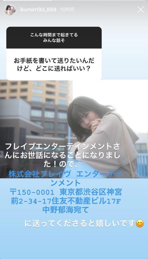 【元チーム8】中野郁海さん、フレイヴエンターテインメントに所属決定