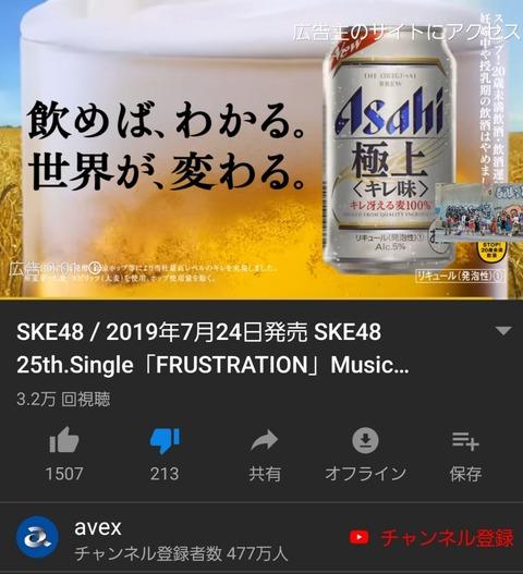 【悲報】SKE48の新曲「FRUSTRATION」のMVが半日でたったの3万再生www