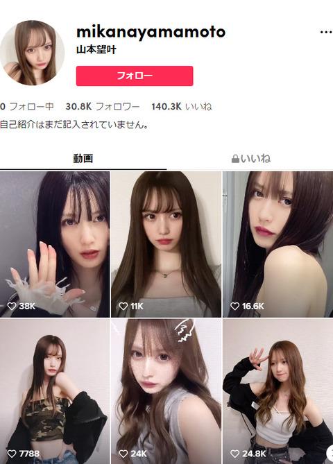 【NMB48】山本望叶さん、ガチのマジで人気Tiktokerになってしまう