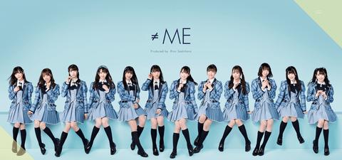 【指原P】≠ME(ノイミー)が7月14日に1stシングル発売決定!!!!【キングレコード】
