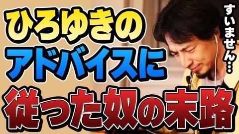 【悲報】AKB48公式お兄ちゃんひろゆき氏、デジタル庁に応募するも落とされるwwwwww